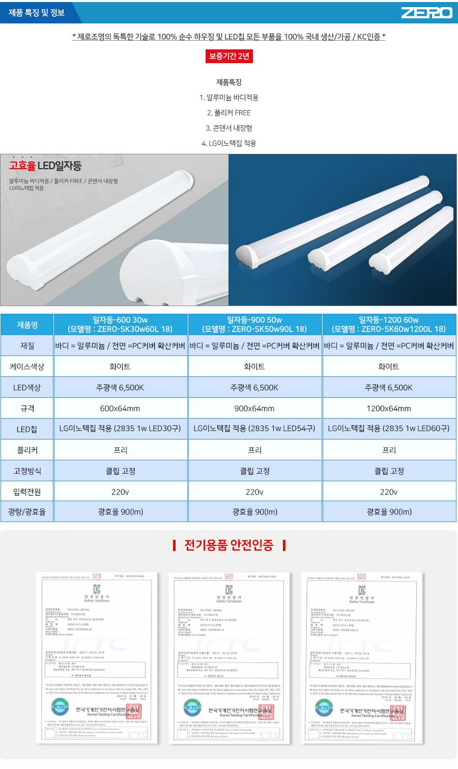 제로조명 - LED산업용 일자등 30w / 50w / 60w